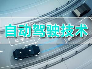 自动驾驶技术专题