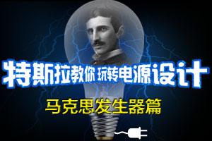 【图说新闻】特斯拉教你玩转电源设计——马克思发生器篇