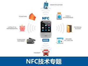 NFC技术专题