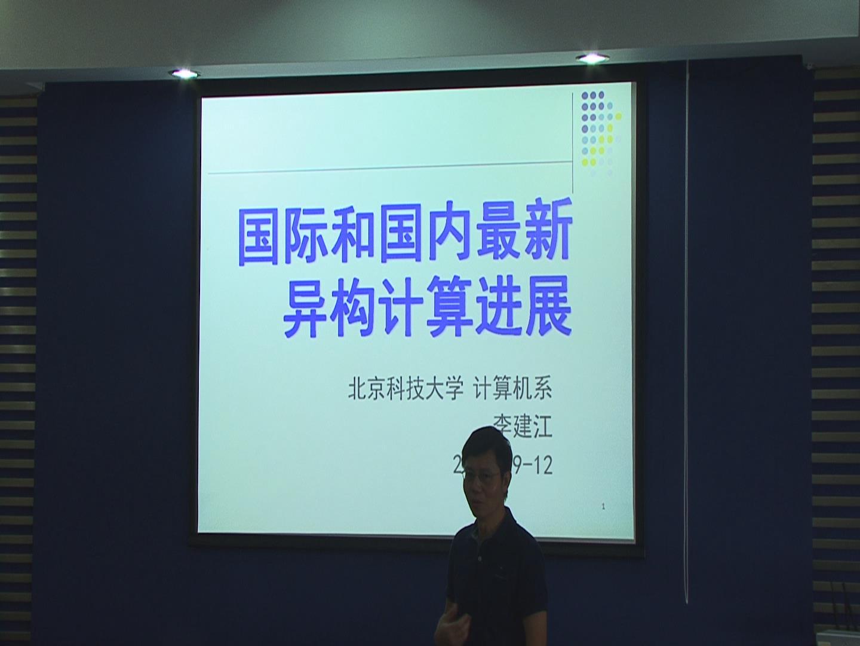 北京科大李建江老师——国际和国内最新异构计算进展