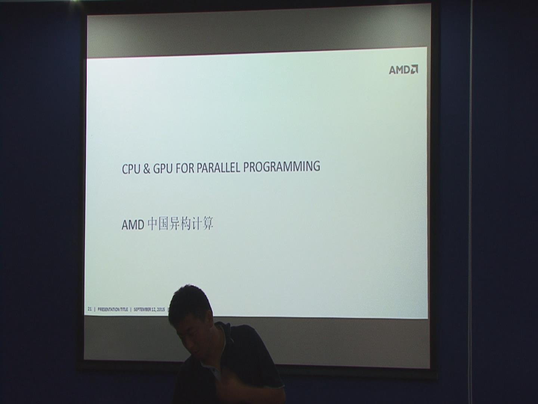 AMD楚含进总监——OpenCL与异构计算