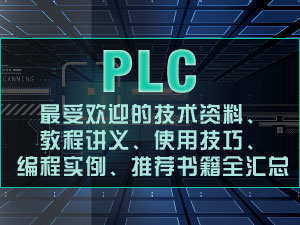 PLC大全