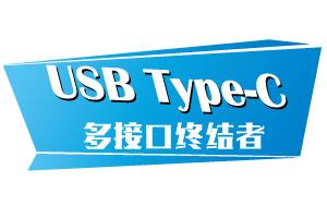 【图说新闻】USB Type-C  多接口终结者