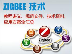 ZigBee技术专题