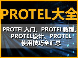 Protel设计专题