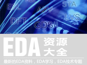EDA技术