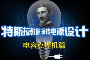 特斯拉教你玩转电源设计——电容点焊机篇