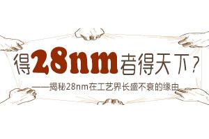 得28nm者得天下?—— 揭秘28nm在工艺界长盛不衰的缘由