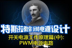 特斯拉教你玩转电源设计——开关电源工作原理篇(中):PWM电源电路