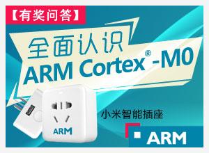 Cortex-M0 处理器有奖知识问答第一期活动开始了!