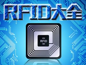 射频识别RFID专题