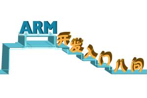 ARM开发入门八问