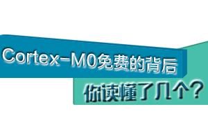 Cortex-M0免费的背后 你读懂了几个?