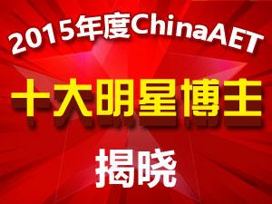 "2015年度ChinaAET""十大明星博主""揭晓"