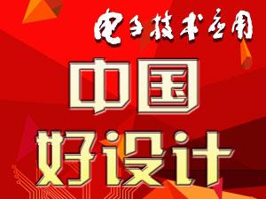 """""""中国好设计""""评选活动结果揭晓"""