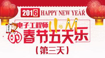 2016 电子工程师小M的春节五天乐——大年初三
