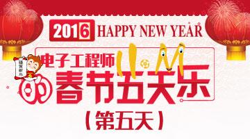 2016 电子工程师小M的春节五天乐——大年初五