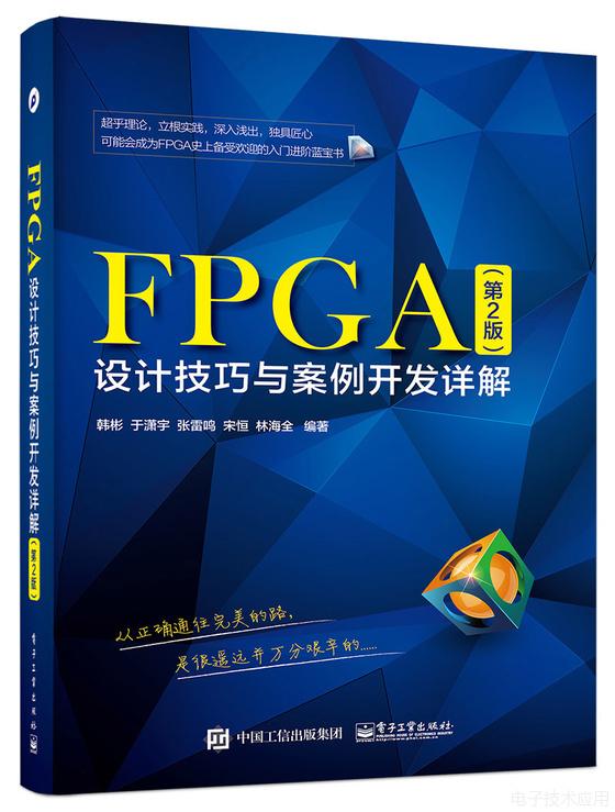【抢楼送书-第五季】下午3:00抢楼送书——《FPGA设计技巧与案例开发详解(第二版)》