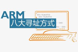 ARM八大寻址方式