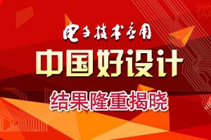 """《电子技术应用》2015年度""""中国好设计""""隆重揭晓"""