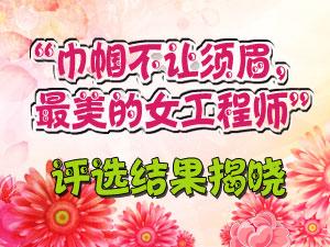 """""""巾帼不让须眉,最美的女工程师""""评选活动结果隆重揭晓"""