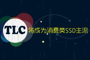 TLC将成为消费类SSD主流