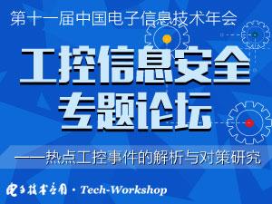 【Tech-Workshop】工控信息安全专题论坛