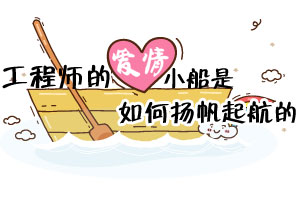 工程师的爱情小船是如何扬帆起航的