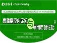 【Tech-Workshop】高精度室內定位與軍用市場論壇