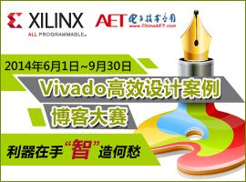 Vivado高效设计案例博客大赛