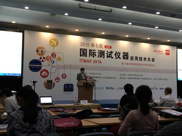 第十届中国国际国防电子展同期分论坛