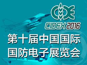 第十届中国国际国防电子展