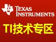 技术子站 | TI技术专区火热上线