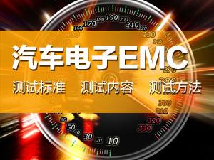 汽车电子EMC