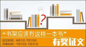 """""""书架应该有这样一本书""""主题有奖征文活动"""