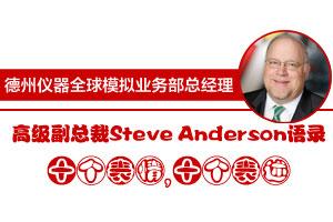 德州仪器全球模拟业务部总经理高级副总裁Steve Anderson语录