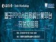 【Tech-Workshop】基于FPGA的异构计算平台开发及应用