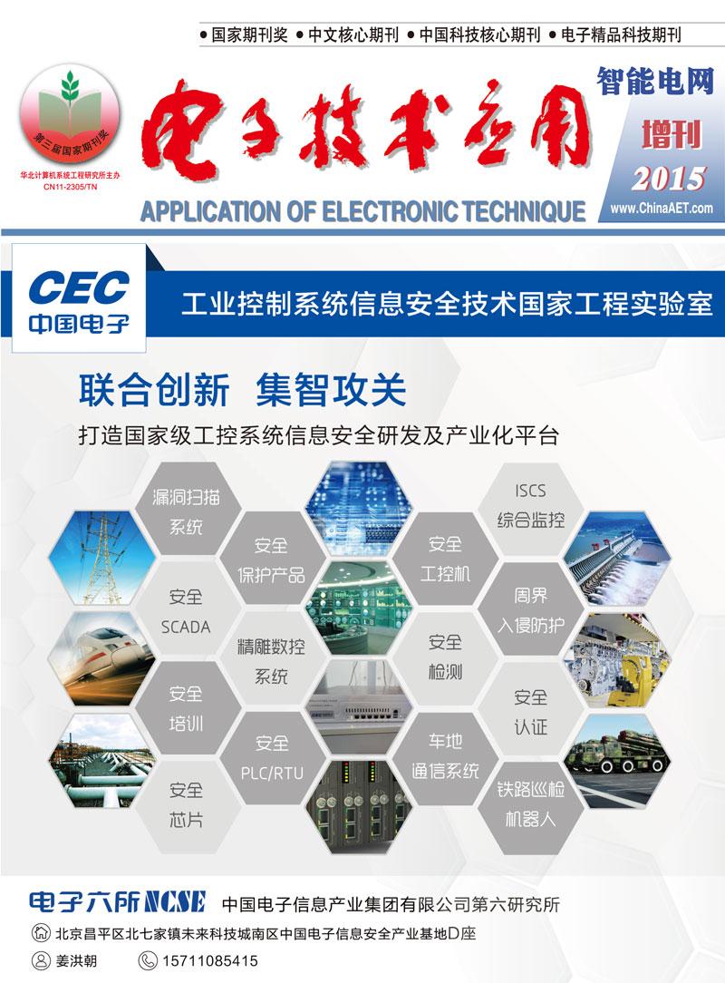 2015智能电网增刊