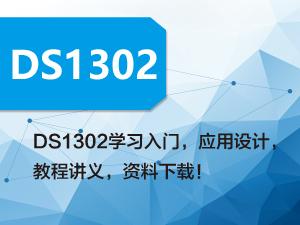 DS1302专题