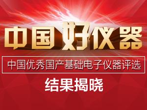中国好仪器评选活动