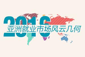 2016亚洲就业市场风云几何?