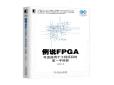 你问,我答!10本《例说FPGA:可直接用于工程项目的第一手经验》免费送!