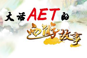 大话AET的西游故事