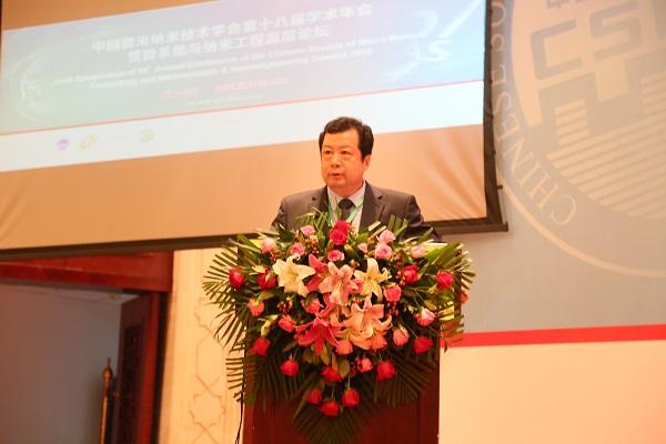 CSMNT2016 & MAN2016中国微米纳米学会副理事长、西安交通大学教授蒋庄德院士