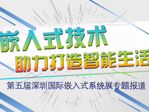 第五届深圳国际嵌入式系统展