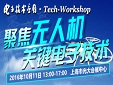 【Tech-Workshop】聚焦无人机关键电子技术