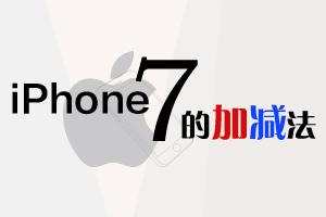 iPhone7加了什么,减了什么?