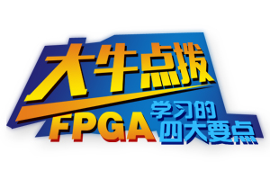 大牛点拨——FPGA学习的四大要点