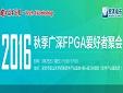 【Tech-Workshop】2016秋季广深FPGA爱好者大聚会