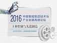 2016中国智能制造技术与产业发展高峰论坛
